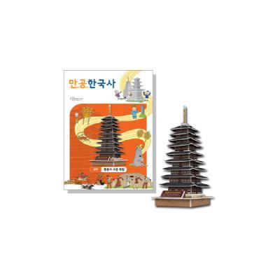 만공한국사 입체퍼즐 - 신라 황룡사 9층 목탑