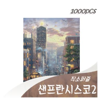 [비앤비퍼즐] 1000PCS 직소 샌프란시스코2 PL1181