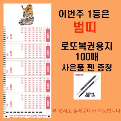 이번주 1등은 범띠 로또복권용지100매 펜1개 증정