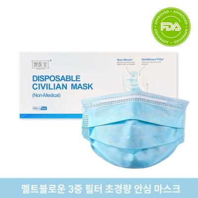 [50매] FDA승인 멜트블로운 3중필터 안심 마스크