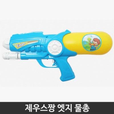 제우스짱 엣지 물총 장난감 완구 아동 여름용품