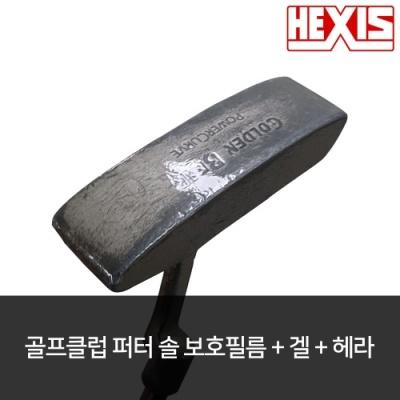 HEXIS 골프클럽 퍼터 보호필름 세트