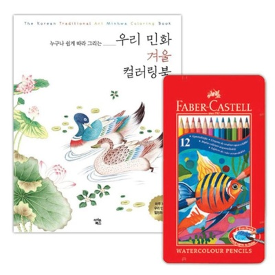 파버카스텔 수채 색연필 12색 컬러링북 색칠공부 겨울