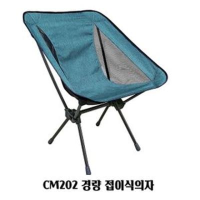 CM202 경량 접이식의자 낚시 바베큐 체어 휴대용