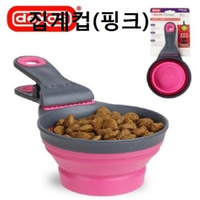 애견 사료 집게컵 핑크 간식 사료스쿱 계량컵 찝게