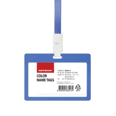 칼라명찰(가로/세로) 색상 네임택 사원증 명찰