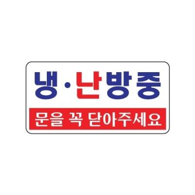 [아트사인] 냉난방중표지판 (1811) [개/1] 90635
