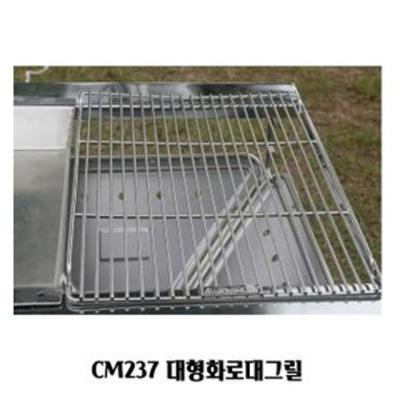 CM237 대형화로대그릴 캠핑 바베큐그릴 불판