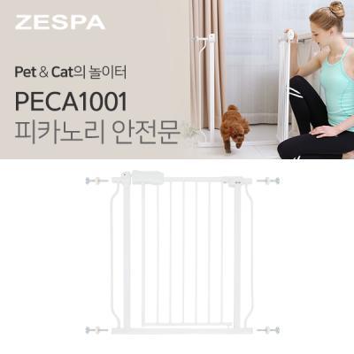 [제스파] 피카노리 애견 안전문 (설치간편/반자동/안전문) Peca1001