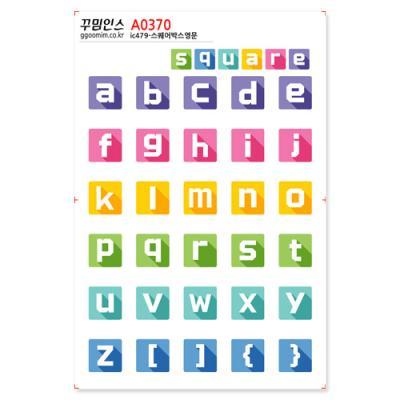 A0370-꾸밈인스스티커_스퀘어박스영문