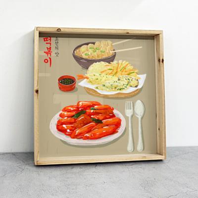 tf794-우드프레임액자_조선의맛1