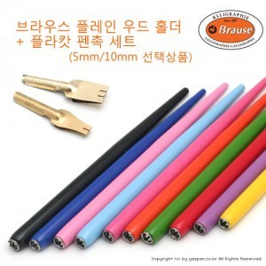 [브라우스] 플레인 홀더 + 플라캇 펜촉(5mm,10mm)중 선택가능