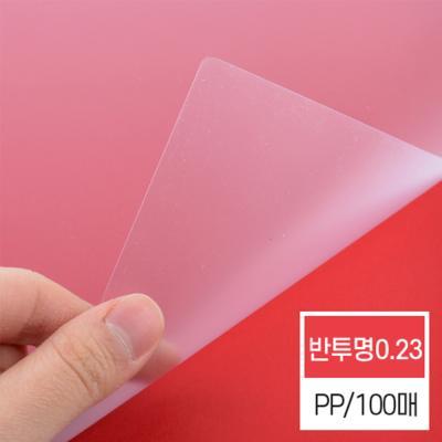 제본기 소모품 비닐커버 반투명 [PVC 0.23/A4]