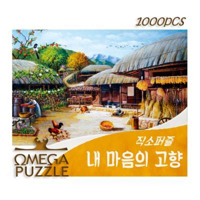 [오메가퍼즐] 1000pcs 직소퍼즐 내마음의 고향 1196