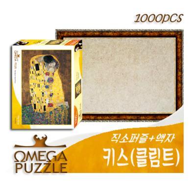[오메가퍼즐] 1000pcs 직소퍼즐 키스 1221 + 액자세트