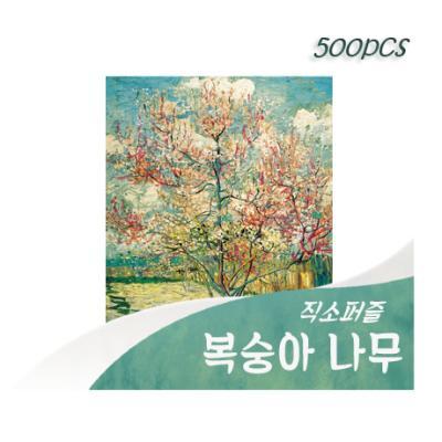 [비앤비퍼즐] 500PCS 직소 복숭아 나무 PL675