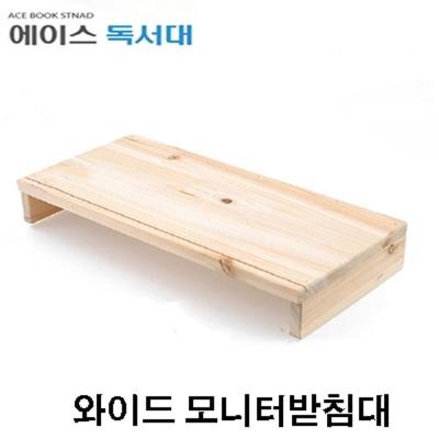 에이스독서대 원목 와이드 모니터받침대