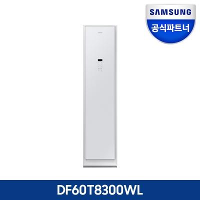 삼성전자 에어드레서 DF60T8300WL 냄새분해 UV