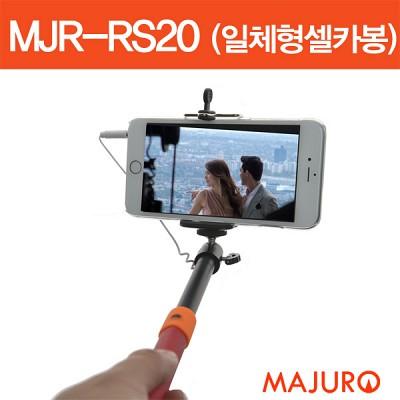 마주로 일체형 유선셀카봉 MJR-RS20