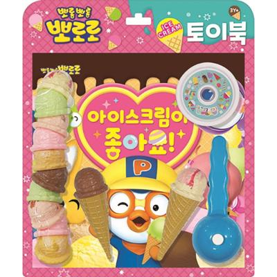 토이북 아이스크림놀이 - 뽀로로 아이스크림 좋아요