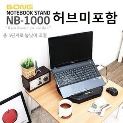 노트북 거치대 모니터 받침대 NB-1000