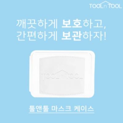 [당일출고] 1+1 툴앤툴 마스크 청결 유지 케이스