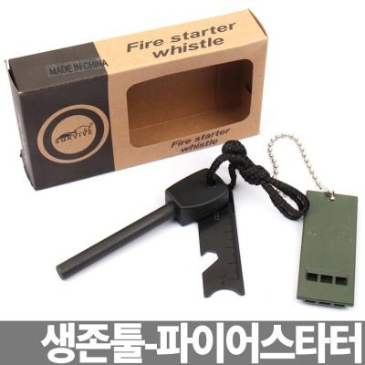 서바이벌 불꽃점화 파이어스틱 파이어스타터 생존용품