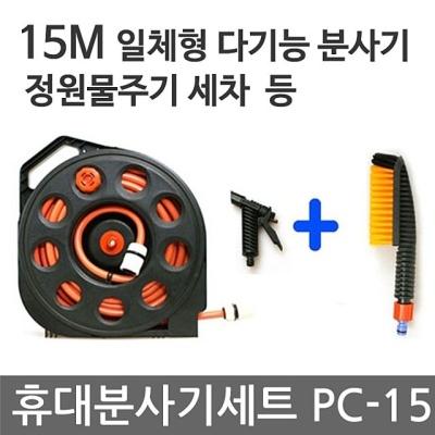 휴대형 분사기세트 PC 15 (15미터일체형 롤 호스)할인