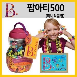 [브랜드B] 팝아티500 (미니작품집)