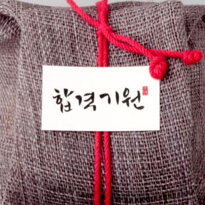 손글씨 합격기원 직사각 라벨 (10개)