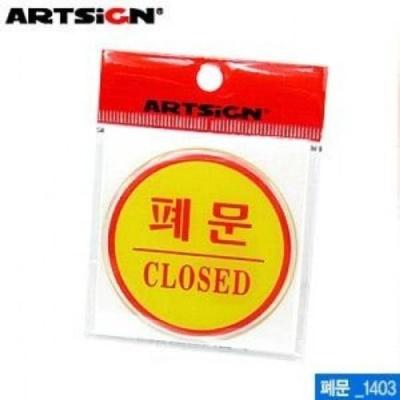 폐문 지름62mm 1403 에폭시표지판 표지판 건물 표기