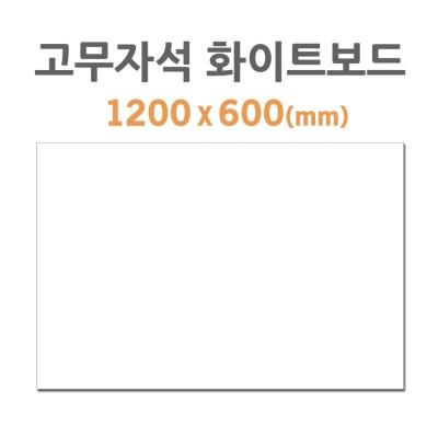 고무자석 화이트보드 HB-60 1200x600
