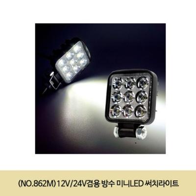 (NO.862M)12V 24V겸용 방수 미니LED 써치라이트