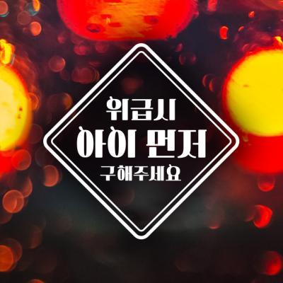 18B08 심플투라인위급시아이먼저 화이트