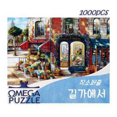 [오메가퍼즐] 1000pcs 직소퍼즐 길가에서 1056