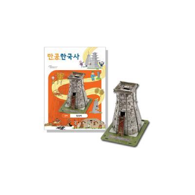 만공한국사 입체퍼즐 - 신라 첨성대