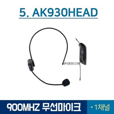 무선 마이크 AK-930HEAD