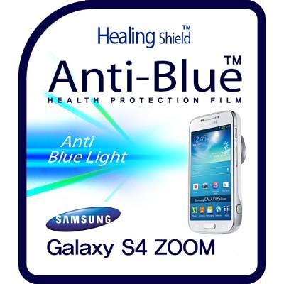 [힐링쉴드] 갤럭시S4 ZOOM 블루라이트차단 시력(건강)보호필름 2매(HS140127)