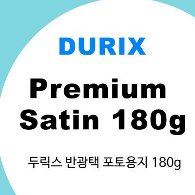 두릭스 포토용지/ 반광택 /Premium Satin 180g
