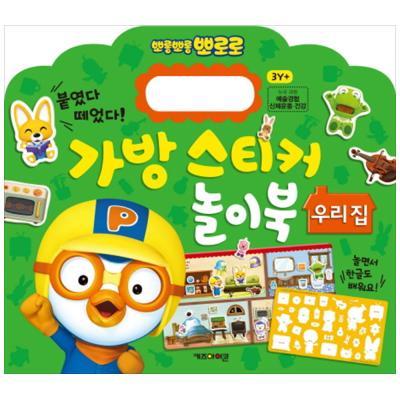 [키즈아이콘] 뽀로로 가방 스티커 놀이북 우리집