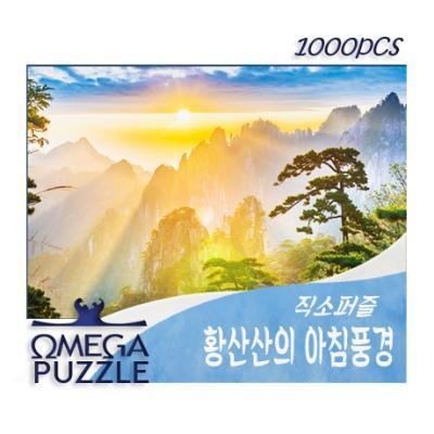 1000pcs 직소퍼즐 황산산의 아침풍경 1408
