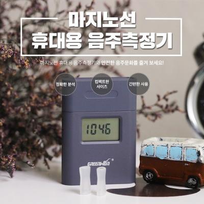 마지노선 휴대용 음주 측정기