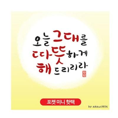 해피데이 포켓용 핫팩(45g)국산 손난로 (10개)