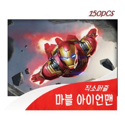 [비앤비퍼즐] 150PCS 직소 마블 아이언맨 M150-9