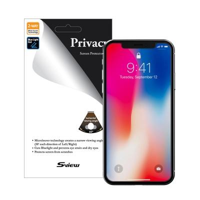 [1+1]에스뷰 아이폰X 사생활보호 정보보안필름
