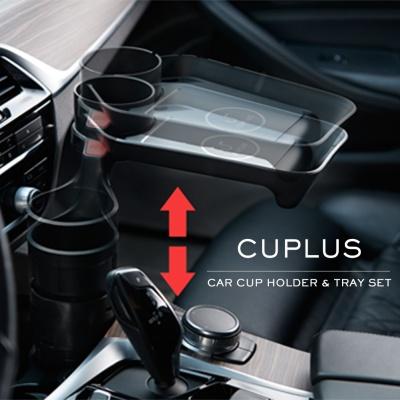 컵플러스2 차량용 컵홀더 & 무선충전트레이
