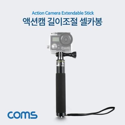 Coms 액션캠 길이 조절 셀카봉 6단 조절