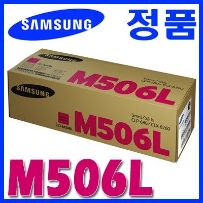 삼성 정품 CLT-M506L M506 506L 506 CLP-680/6260/680DW/680ND/6260FD/6260FR/6268FW/6260ND