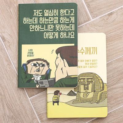 마음의소리 스티치노트 무선 (웹툰)