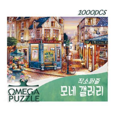[오메가퍼즐] 1000pcs 직소퍼즐 모네 갤러리 1053